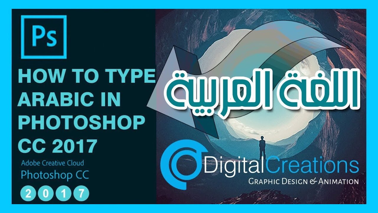 How to write Arabic in Photoshop cc 2017 - photoshop & illustrator حل مشكلة  الكتابة بالعربية في