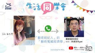飛碟聯播網《生活同樂會》 蕭彤雯 主持 2021.06.14「藝術經紀人」的「藝術蒐藏經濟學」!(錄音播出)