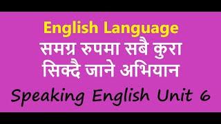 Speaking English Unit 6. कुन-कुन अवस्थामा कसरी V1 को प्रयोग हुन्छ? Learn to use root forms properly.