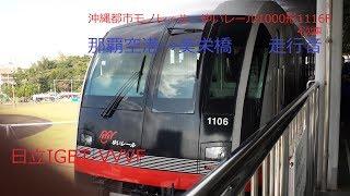 沖縄都市モノレールゆいレール1000形1216F【走行音】那覇空港→美栄橋