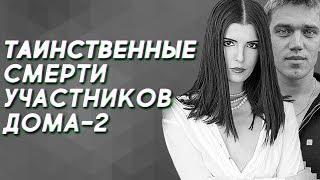 """Самые таинственные смерти участников шоу """"Дом-2"""""""