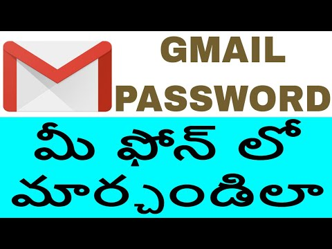HOW TO CHANGE GMAIL PASSWORD ON ANDROID PHONE IN TELUGU