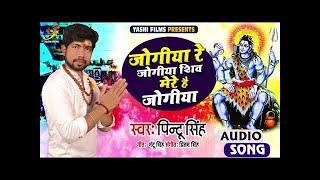 जोगीया रे जोगीया शिव मेरे हैं जोगीया   Pintu Singh का New Bolbam Rap Song 2021   Bhojpuri song