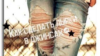 Как сделать дырки на джинсах(, 2012-06-22T19:26:13.000Z)