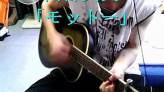 阿部真央「モットー」ギター コード付き カポ1 thumbnail