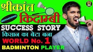 World Champion 🏸 Srikanth Kidambi Motivational Success Story | Indian Badminton Player | Biography