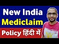 The new india assurance new india mediclaim policy complete details in hindi| mediclaim policy