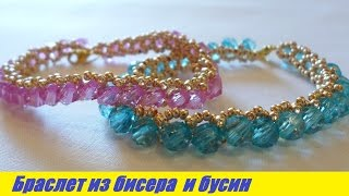 Красивый Браслет из Бисера и Бусин Мастер Класс / A beautiful Bracelet made of Beads Master Class