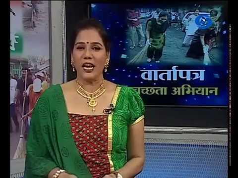 Vartapatra Swacheta Aabhiyan - 21 April 2018 - वार्तापत्र स्वच्छता अभियान