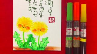 ぺんてるのカラー筆ペン「アートブラッシュ」を使用したタンポポの描き...