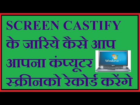 how to record your computer screen free by screen castify/screen recorder free by just solution