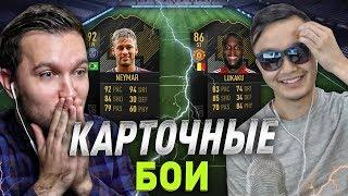 ЭПИЧНЫЕ КАРТОЧНЫЕ БОИ С АКУЛОМ | FIFA 18