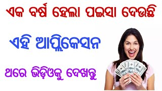 Best application to earn money || payment proof added || in odia ...
