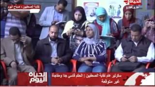 سكرتير نقابة الصحفيين: الحكم قاسي جداً وغير متوقع (فيديو) | المصري اليوم