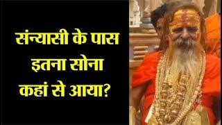 Golden Baba के पास इतना सोना कहां से आया?