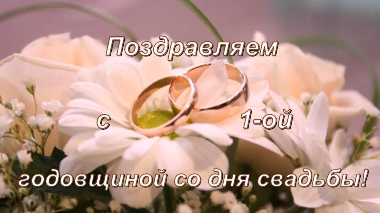с годовщиной свадьбы 1 год поздравления картинки