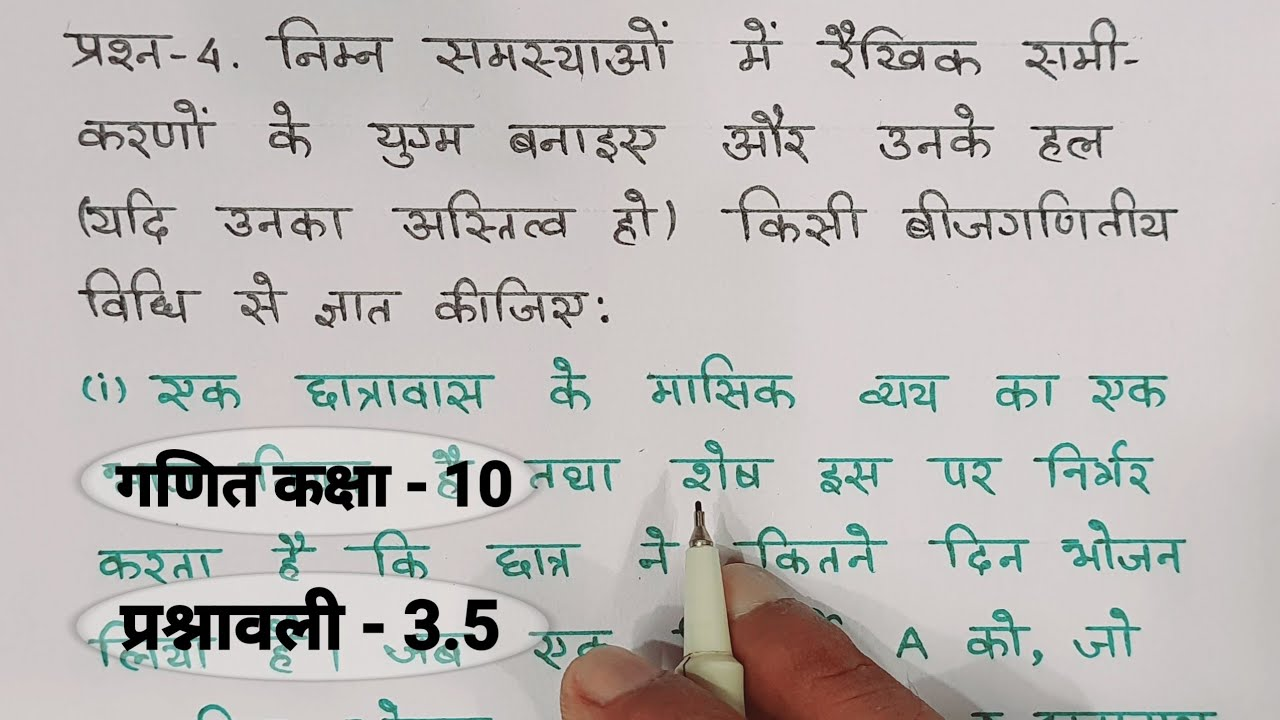 class 10 maths chapter 3 exercise 3.5 question 4 in hindi