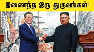 இணைந்த இரு துருவங்கள்! | North Korea | South Korea