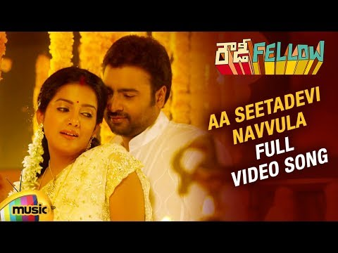 Aa Seetadevi Navvula Full Video Song | Rowdy Fellow Movie Songs | Nara Rohit | Vishakha Singh