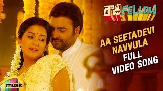 Aa Seetadevi Navvula Full Video Song | Rowdy Fellow Movie Songs | Nara Rohit | Vishakha Singh