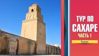 Экскурсия в Сахару | день 1 | город Кайруан, мечеть Укба | Тунис - 2014 #1(Здравствуйте. Вот мы несемся на автобусе в самое незабываемое для меня путешествие в Сахару. По долгой доро..., 2015-06-29T07:50:50.000Z)