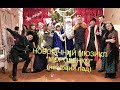 Новорічний мюзикл Морозенко (на новий лад) HD 720p
