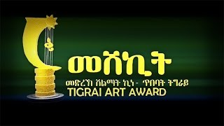 Tigrai Art Award  2015  መድረኽ ሽልማት ኪነጥበባት ትግራይ /መሽኪት/2007