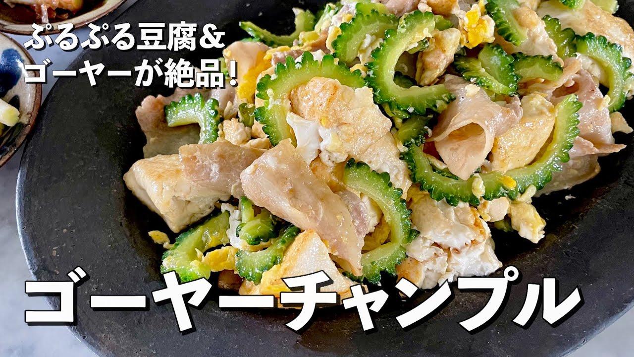 沖縄旅気分のレシピ!ぷるぷる豆腐&ゴーヤーが絶品!ゴーヤーチャンプルの作り方