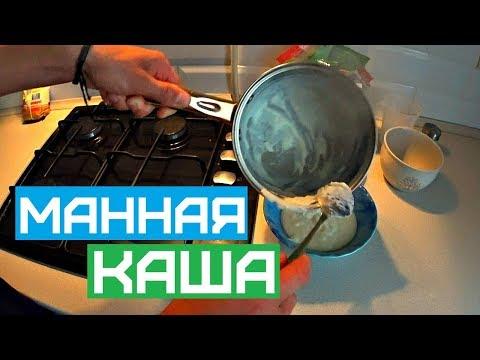 Как варить манную кашу на молоке без комочков | Самый простой рецепт