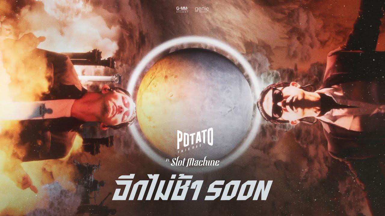 อีกไม่ช้า (Soon) - POTATO ft. Slot Machine「Official Visualiser」
