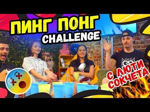 🔥ПИНГ ПОНГ challenge | Studio Queen's №16