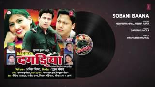 Sobani Baana | Dagdiya | Garhwali Audio Song | Kishan Mahipal, Meena Rana