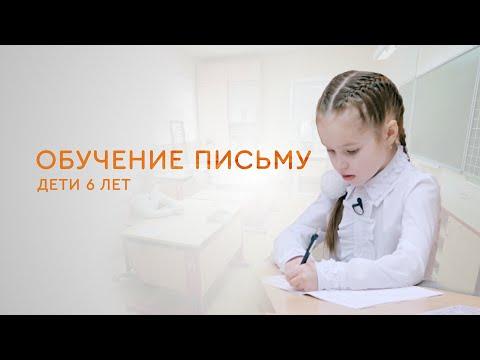 Обучение письму детей 6 лет