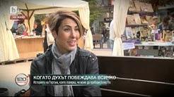ЛЕЧЕНИЕ на МНОЖЕСТВЕНА СКЛЕРОЗА (Гергана Брънзова)