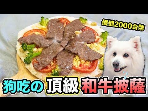 狗吃の頂級和牛披薩『價值兩千台幣』