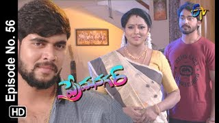 Prema Nagar | 18th September 2019  | Full Episode No 56 | ETV Telugu