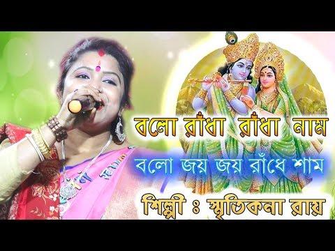যশোদা সরকারের জনপ্রিয় হিট গান বলো রাধা রাধা নাম। Bolo Radhe Radhe Naam Bolo Joy Joy Radhe Shyam