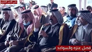 فصل عنزه والسواعد حول حادث قتل في بغداد