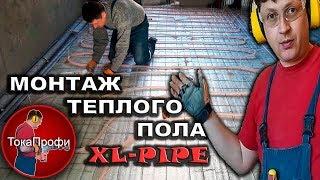 видео Монтаж электрического тёплого пола в Краснодаре