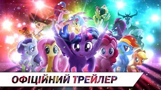 My Little Pony  у кіно | Офіційний HD трейлер | 2017