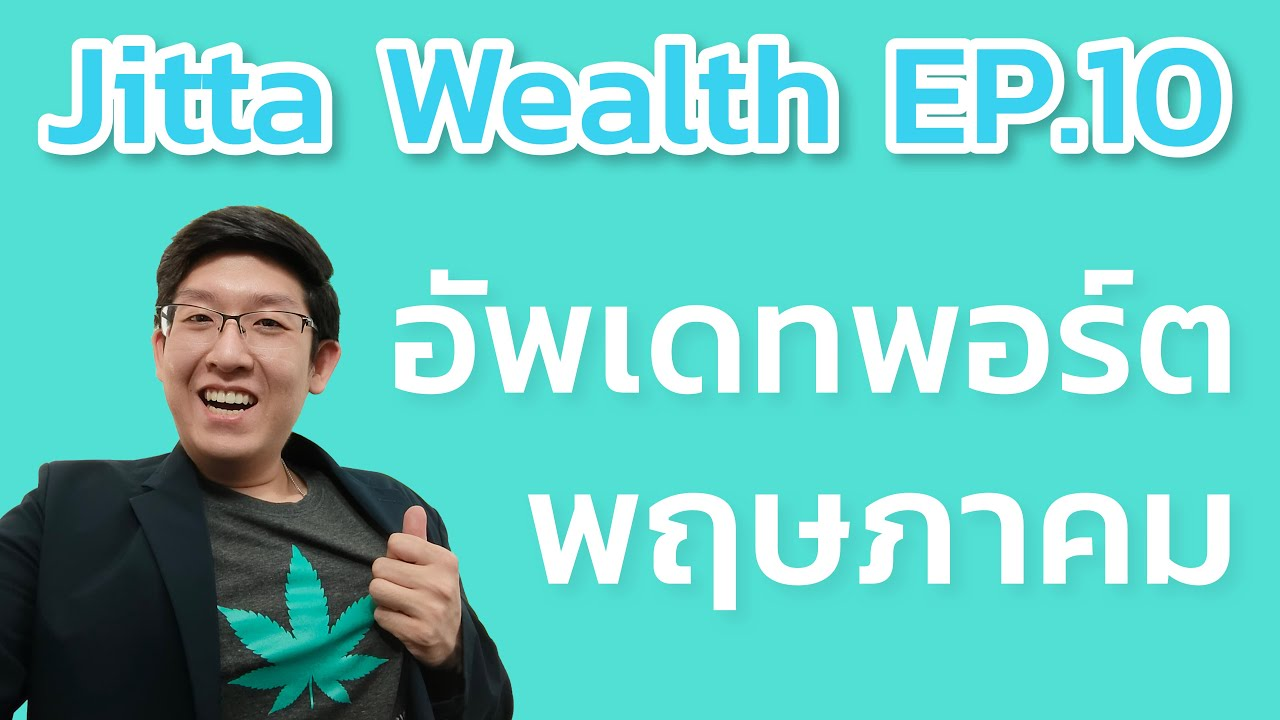 Jitta Wealth ETF EP.10 อัพเดทพอร์ตเดือนพฤษภาคม