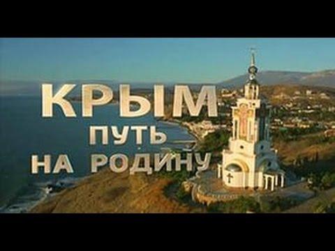 Вести  с Дмитрием Киселёвым Крым Путь на родину  Откровения Путина