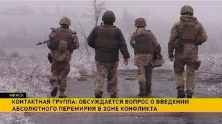 Контактная группа по Украине обсуждила вопрос о введении абсолютного перемирия в зоне конфликта