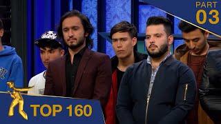 مرحلۀ ۱۶۰ بهترین - فصل پانزدهم ستاره افغان / Top 160 - Afghan Star S15 - Part 03