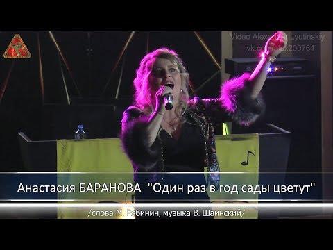 """Анастасия БАРАНОВА - """"Один раз в год сады цветут"""""""