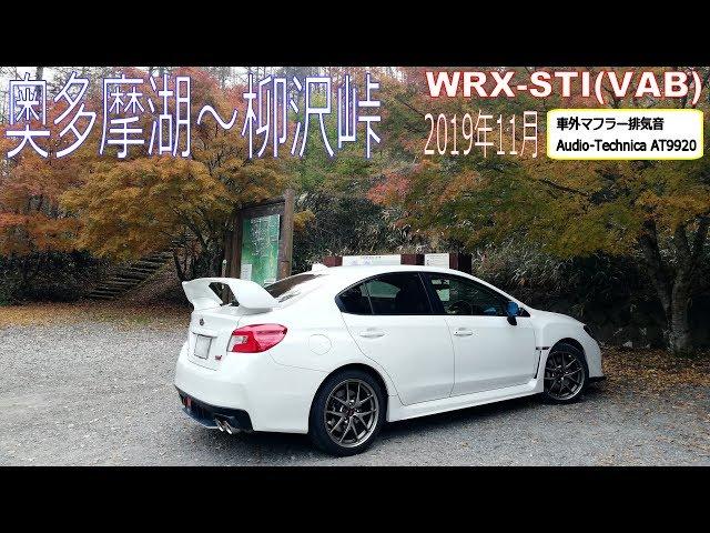 紅葉 奥多摩湖から柳沢峠まで 2019年11月 WRX STI