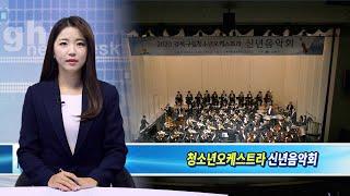 2020 강북구립청소년오케스트라 신년음악회 개최