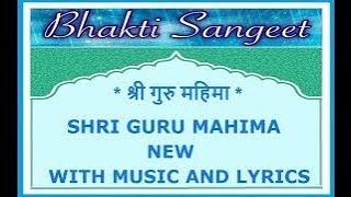 श्री गुरु महिमा ,SHRI GURU MAHIMA -NEW -WITH MUSIC AND LYRICS