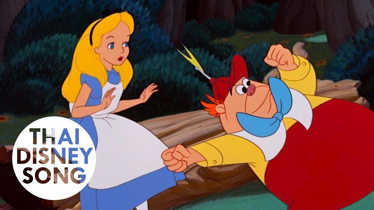 Walrus and the Carpenter (Thai) -  อลิซท่องแดนมหัศจรรย์ | Alice in Wonderland