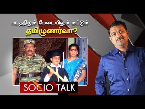 Sri Lankan Tamils: Solution for Eelam Tamilians and Refugees? | Socio Talk